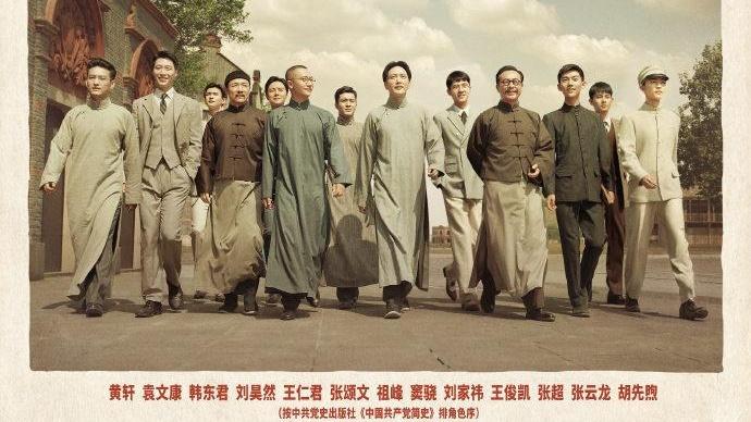 shanghai-international-film-festival-to-kick-off-with-propaganda-film-'1921'